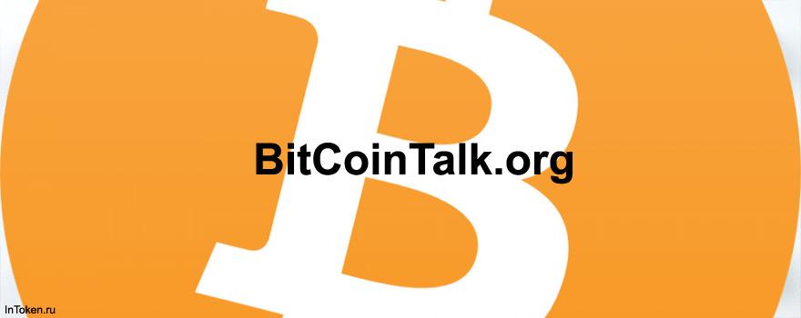 Крупнейший форум криптосообщества bitcointalk.org вводит рейтинг заслуг пользователей