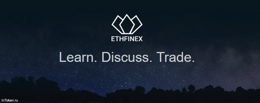 Bitfinex запустил новую биржу - Ethfinex для торговли ERC20 токенами