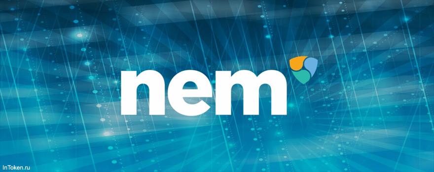 Платформа NEM (Токен XEM) - Что такое криптовалюта НЭМ?