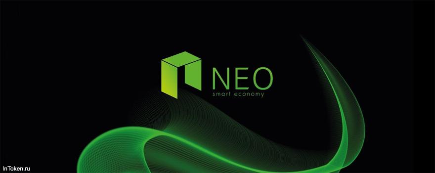 Платформа NEO (Токен NEO) - Что такое криптовалюта НЕО?