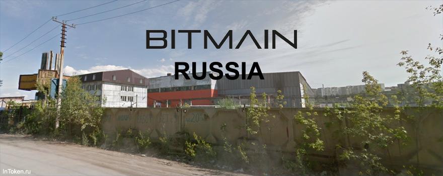 Сервис центр Bitmain в России