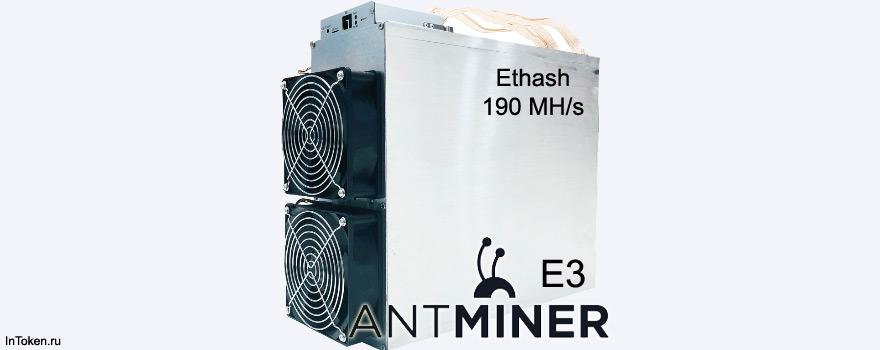 Bitmain начал продажи асика для майнинга Ethereum - Antminer E3