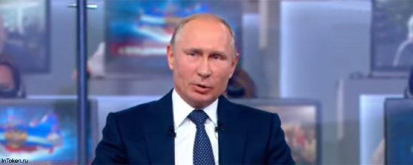 Путин разложил по полочкам ситуацию с криптовалютами в Российской Федерации