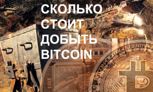 Сколько стоит добыть Bitcoin