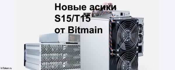 Новое поколение асиков SHA256 на 7нм от Bitmain - Antminer S15 и T15