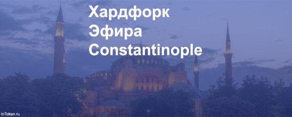 Хардфорк Эфира - Константинополь - Ethereum Constantinople