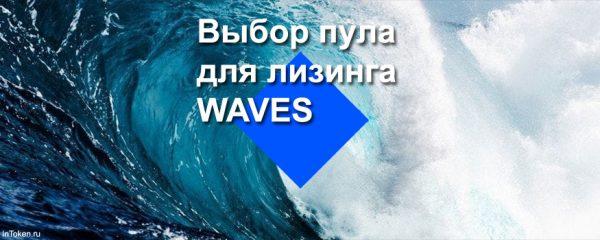 Лизинг WAVES. Выбор пула для лизинга WAVES.